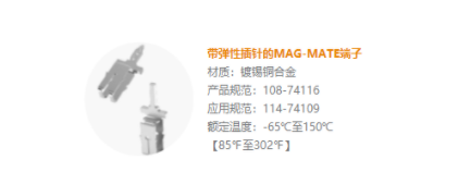 TE's new product|MAG-MATE terminal with elastic pin, ideal solution for multi-layer PCB board connection